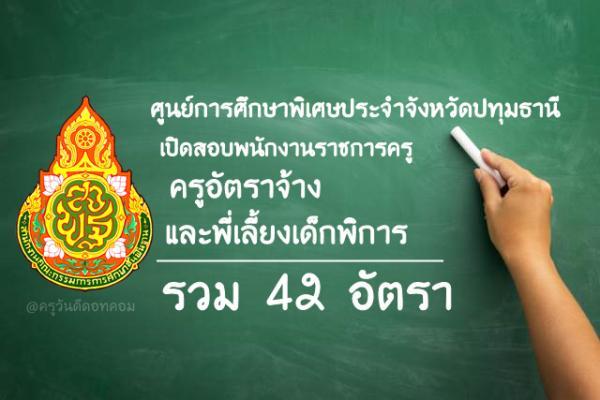ศูนย์การศึกษาพิเศษประจำจังหวัดปทุมธานี เปิดสอบพนักงานราชการครู และครูอัตราจ้าง รวม42 อัตรา