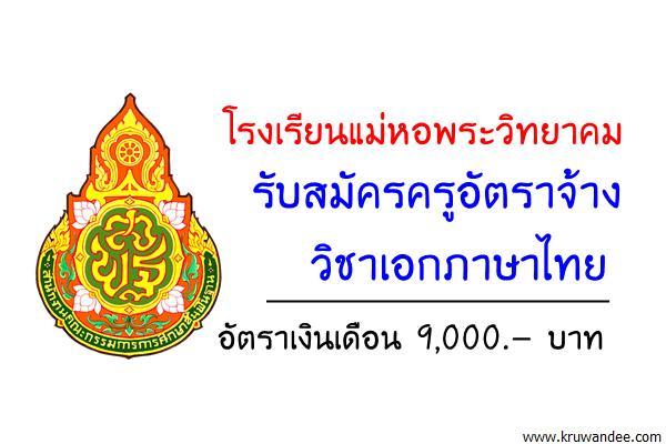 โรงเรียนแม่หอพระวิทยาคม รับสมัครครูอัตราจ้าง วิชาเอกภาษาไทย
