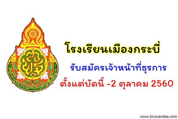 โรงเรียนเมืองกระบี่ รับสมัครเจ้าหน้าที่ธุรการ สมัครถึงวันที่ 2 ตุลาคม 2560