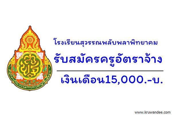 โรงเรียนสุวรรณพลับพลาพิทยาคม รับสมัครครูอัตราจ้าง วิชาคณิตศาสตร์ เงินเดือน15,000.-บ.