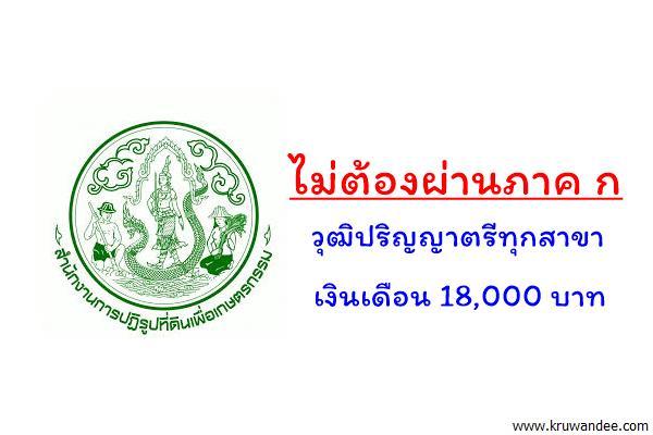 ส.ป.ก.ปราจีนบุรี เปิดสอบพนักงานราชการ วุฒิป.ตรีทุกสาขา เงินเดือน18,000บาท