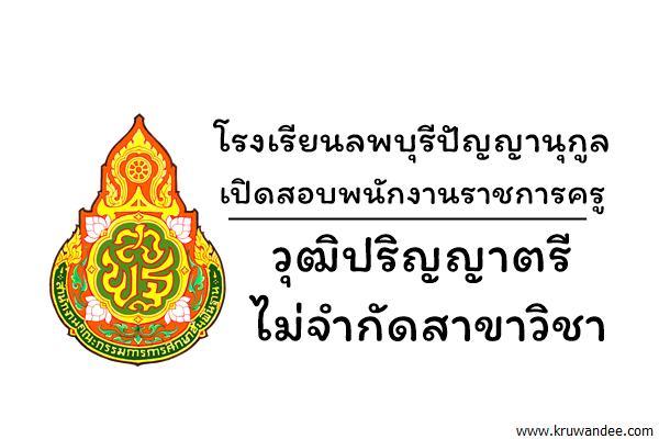โรงเรียนลพบุรีปัญญานุกูล เปิดสอบพนักงานราชการครู ไม่จำกัดสาขาวิชา สมัคร10-16ต.ค.60