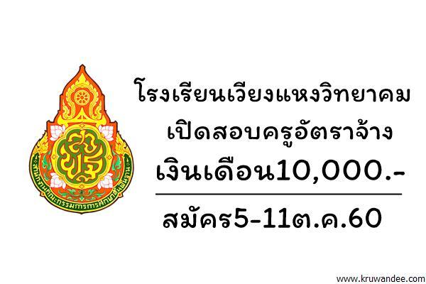โรงเรียนเวียงแหงวิทยาคม เปิดสอบครูอัตราจ้าง(เงินเดือน10,000.-) สมัคร5-11ต.ค.60