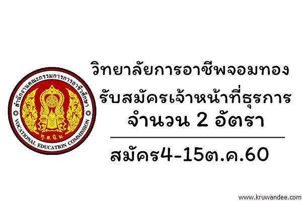 วิทยาลัยการอาชีพจอมทอง รับสมัครเจ้าหน้าที่ธุรการ 2 อัตรา สมัคร4-15ต.ค.60