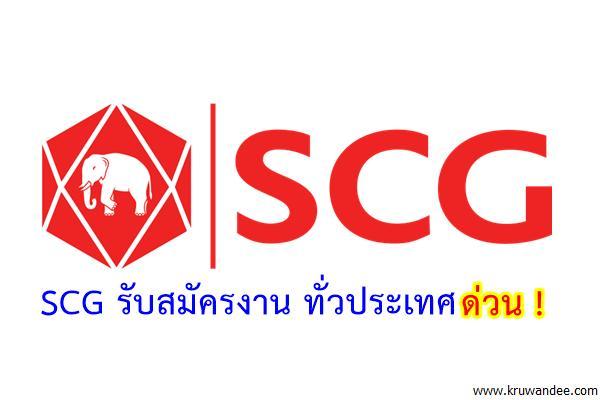 SCG รับสมัครงาน ทั่วประเทศด่วน !