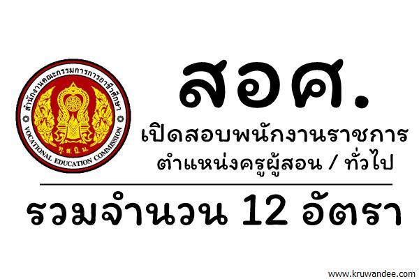 สำนักงานคณะกรรมการการอาชีวศึกษา เปิดสอบพนักงานราชการ 12 อัตรา