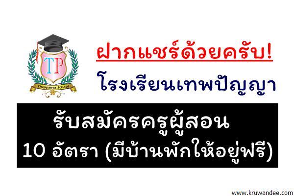 โรงเรียนเทพปัญญา รับสมัครครูผู้สอน 10 อัตรา (มีที่พักให้ฟรี)