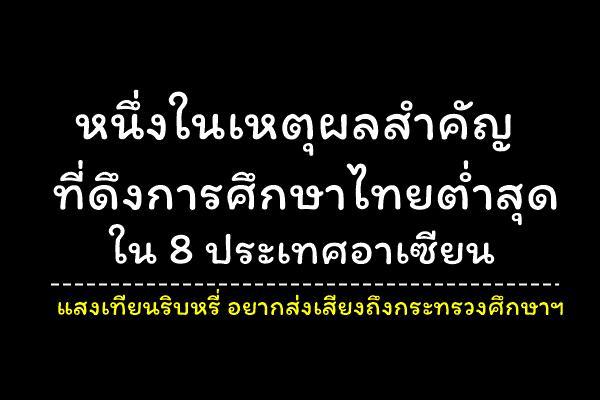 หนึ่งในเหตุผลสำคัญที่ดึงการศึกษาไทยต่ำสุดใน 8ประเทศอาเซียน แสงเทียนริบหรี่อยากส่งเสียงถึงกระทรวงศึกษาฯ