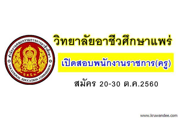 วิทยาลัยอาชีวศึกษาแพร่ เปิดสอบพนักงานราชการ(ครู) สมัคร20-30ต.ค.60
