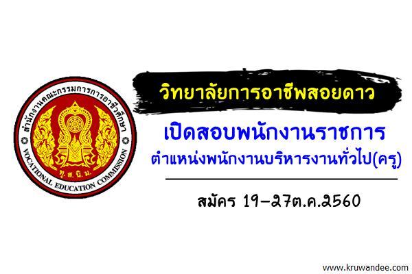 วิทยาลัยการอาชีพสอยดาว จ.จันทบุรี เปิดสอบพนักงานราชการ(ครู) สมัคร19-27ต.ค.2560