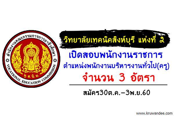 วิทยาลัยเทคนิคสิงห์บุรี แห่งที่ 2 เปิดสอบพนักงานราชการครู 3 อัตรา(สมัคร30ต.ค.-3พ.ย.60)