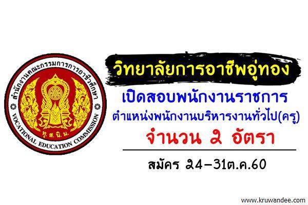 วิทยาลัยการอาชีพอู่ทอง เปิดสอบพนักงานราชการ(ครู) 2 อัตรา สมัคร24-31ต.ค.60