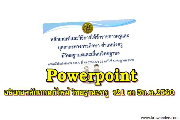 Powerpoint อธิบายหลักเกณฑ์ใหม่ วิทยฐานะครู ว21 ลงวันที่ 5ก.ค.2560