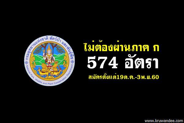 (ไม่ต้องผ่านภาค ก 574 อัตรา) กรมอุทยานยานแห่งชาติ สัตว์ป่า และพันธุ์พืช รับสมัครพนักงานราชการ