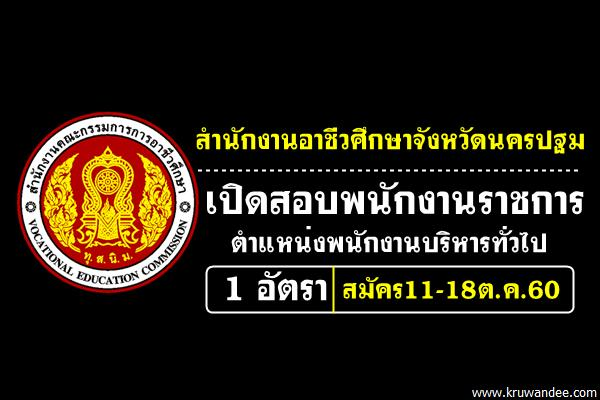 สำนักงานอาชีวศึกษาจังหวัดนครปฐม เปิดสอบพนักงานราชการ(ด้านบริหารทั่วไป) สมัคร11-18ต.ค.60