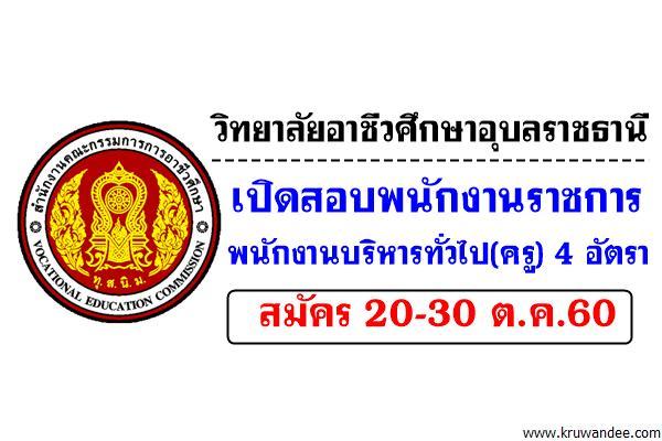 วิทยาลัยอาชีวศึกษาอุบลราชธานี เปิดสอบพนักงานราชการ (ครู) สมัคร20-30ต.ค.60
