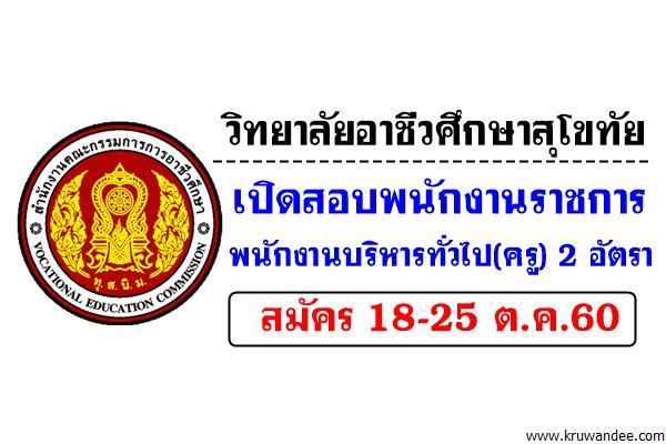 วิทยาลัยอาชีวศึกษาสุโขทัย เปิดสอบพนักงานราชการ (ครู) สมัคร18-25ต.ค.2560