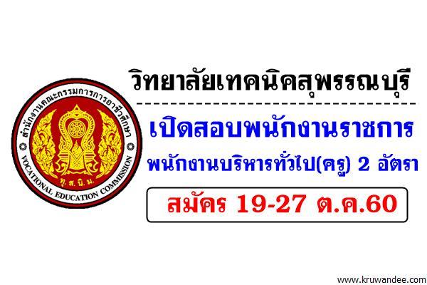 วิทยาลัยเทคนิคสุพรรณบุรี เปิดสอบพนักงาราชการ(ครู) สมัคร19-27ต.ค.60