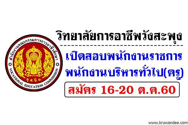 วิทยาลัยการอาชีพวังสะพุง เปิดสอบพนักงานราชการ(ครู) สมัคร16-2ต.ค.60