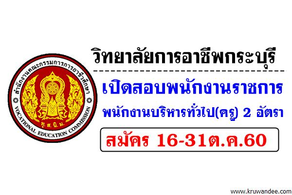 วิทยาลัยการอาชีพกระบุรี เปิดสอบพนักงานราชการ(ครู) สมัคร16-31ต.ค.60