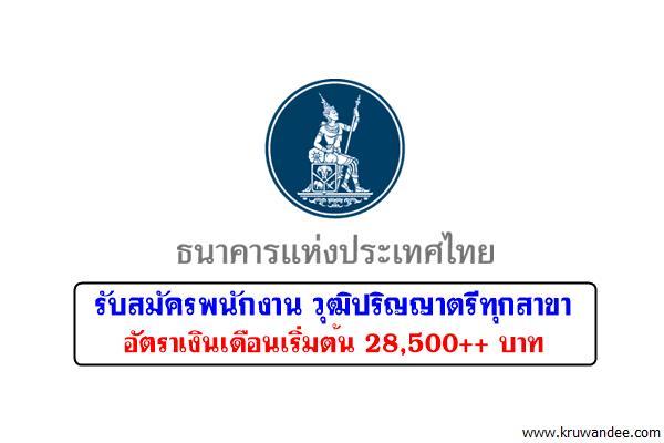ธนาคารแห่งประเทศไทย รับสมัครพนักงานวุฒิปริญญาตรีทุกสาขา เงินเดือน 28,500++ บาท
