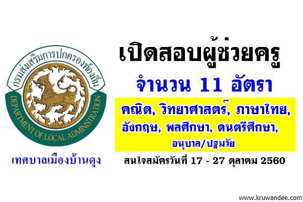 เทศบาลเมืองบ้านดุง เปิดสอบผู้ช่วยครู 11 อัตรา สมัครวันที่ 17 - 27 ตุลาคม 2560