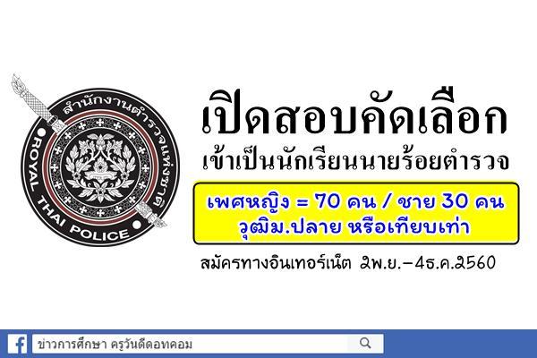 สำนักงานตำรวจแห่งชาติ เปิดสอบคัดเลือกเข้าเป็นนักเรียนนายร้อยตำรวจ ประจำปีการศึกษา 2561