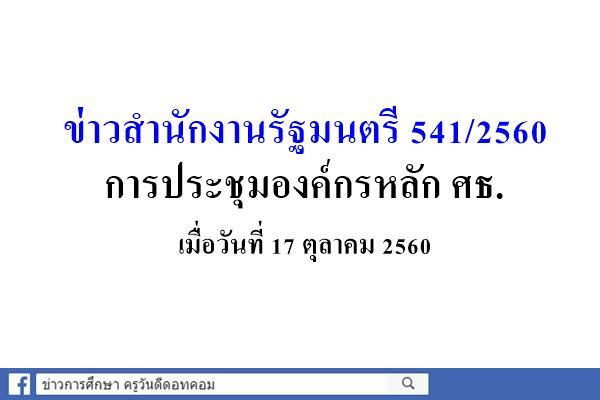 ข่าวสำนักงานรัฐมนตรี 541/2560 การประชุมองค์กรหลัก ศธ.