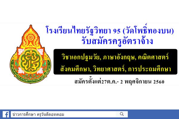 โรงเรียนไทยรัฐวิทยา 95 (วัดโพธิ์ทองบน) รับสมัครครูอัตราจ้าง 3 อัตรา