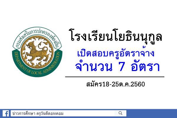 โรงเรียนโยธินนุกูล เปิดสอบครูอัตราจ้าง 7 อัตรา สมัคร18-25ต.ค.2560