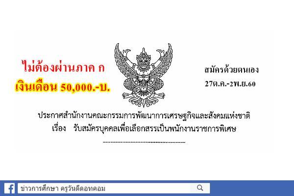 (ไม่ต้องผ่านภาค ก ) เงินเดือน 50,000.-บ. สคช.เปิดสอบพนักงานราชการพิเศษ สมัคร27ต.ค.-2พ.ย.60