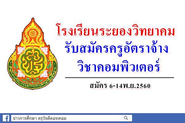 โรงเรียนระยองวิทยาคม รับสมัครครูอัตราจ้าง วิชาคอมพิวเตอร์ สมัคร6-14พ.ย.2560