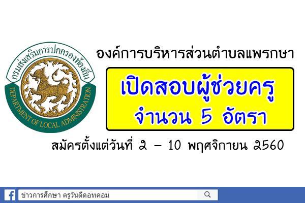 องค์การบริหารส่วนตำบลแพรกษา เปิดสอบผู้ช่วยครู จำนวน 5 อัตรา สมัคร 2-10พ.ย.2560