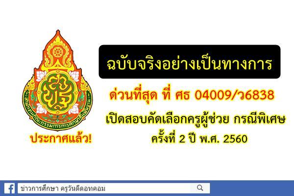(อย่างเป็นทางการ)ด่วนที่สุด ที่ ศธ 04009/ว6838 เปิดสอบครูผู้ช่วย กรณีพิเศษ ครั้งที่ 2 ปีพ.ศ.2560