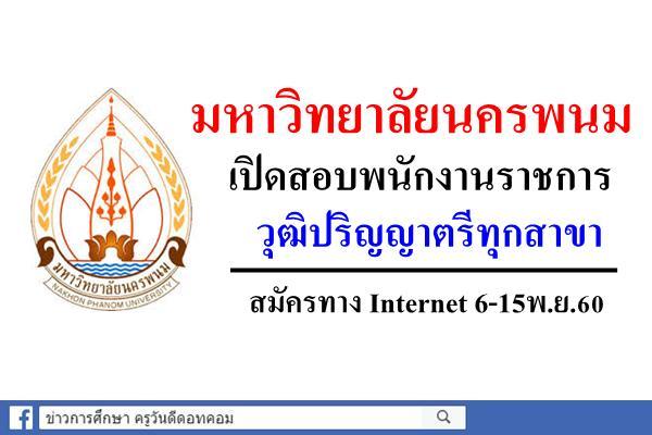 มหาวิทยาลัยนครพนม เปิดสอบพนักงานราชการ วุฒิปริญญาตรีทุกสาขา