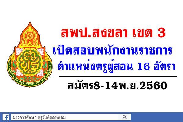 สพป.สงขลา เขต 3 เปิดสอบพนักงานราชการครูผู้สอน 16 อัตรา สมัคร8-14พ.ย.2560