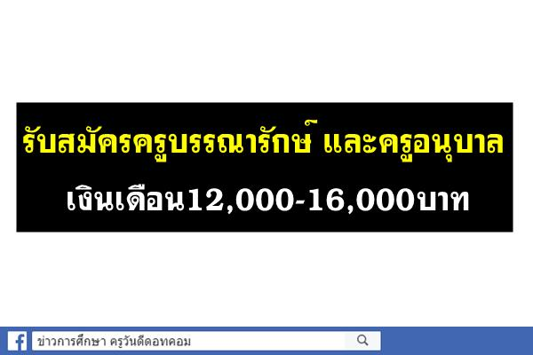 รับสมัครครูบรรณารักษ์ และครูอนุบาล เงินเดือน12,000-16,000บาท