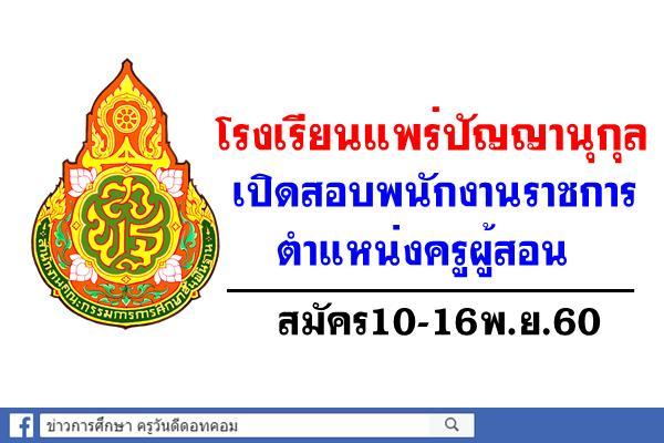 โรงเรียนแพร่ปัญญานุกุล รับสมัครพนักงานราชการครู สมัคร10-16พ.ย.60