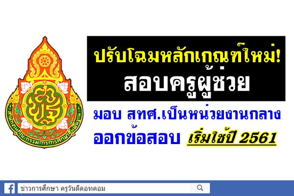 """หมอธี""เร่งคลอดเกณฑ์ใหม่สอบครูผู้ช่วย"