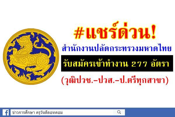 แชร์ด่วน! สำนักงานปลัดกระทรวงมหาดไทย รับสมัครเข้าทำงาน 277 อัตรา (วุฒิปวช.-ปวส.-ป.ตรีทุกสาขา)