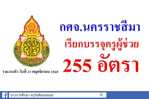 กศจ.นครราชสีมา เรียกบรรจุครูผู้ช่วย 255 อัตรา - รายงานตัว วันที่ 23 พฤศจิกายน 2560
