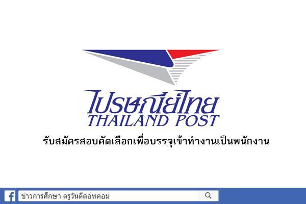 บริษัท ไปรษณีย์ไทย จำกัด เปิดสอบคัดเลือกเพื่อบรรจุเป็นพนักงาน 21 อัตรา สมัคร13พ.ย.-6ธ.ค.60