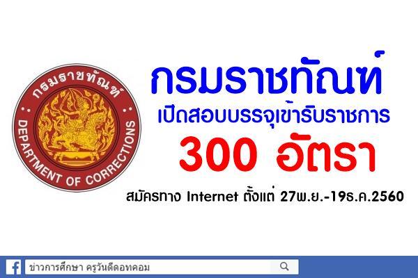 กรมราชทัณฑ์ เปิดสอบบรรจุเข้ารับราชการ 300 อัตรา สมัคร27พ.ย.-19ธ.ค.2560