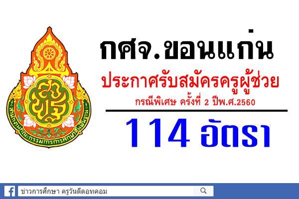 กศจ.ขอนแก่น เปิดสอบครูผู้ช่วย กรณีพิเศษ ครั้งที่2/2560 จำนวน 114 อัตรา