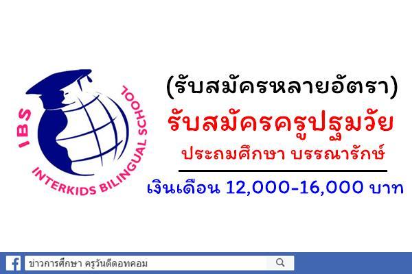 รับสมัครครูปฐมวัย ประศึกษา บรรณารักษ์ (อัตราจ้างเริ่มต้น 12,000-16,000 บาท)