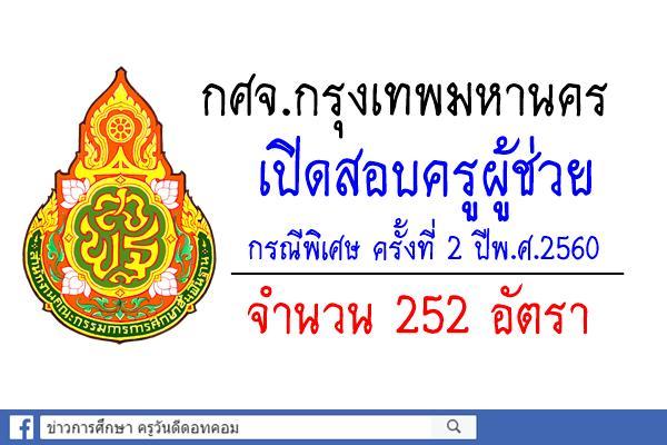 กศจ.กรุงเทพมหานคร เปิดสอบครูผู้ช่วย กรณีพิเศษ ครั้งที่2/2560 จำนวน 252 อัตรา