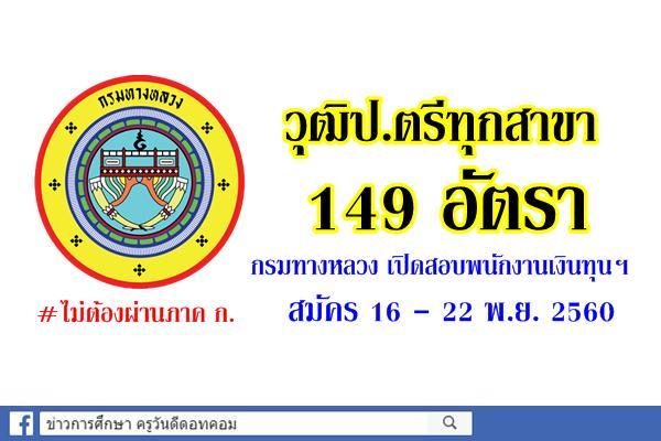 วุฒิป.ตรีทุกสาขา 149 อัตรา กรมทางหลวง เปิดสอบพนักงานเงินทุนฯ สมัคร16 - 22 พ.ย. 2560