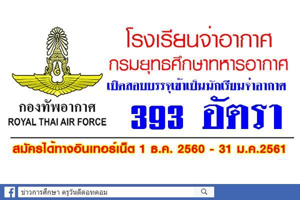 โรงเรียนจ่าอากาศ กรมยุทธศึกษาทหารอากาศ เปิดสอบบรรจุเข้าเป็นนักเรียนจ่าอากาศ 393 นาย