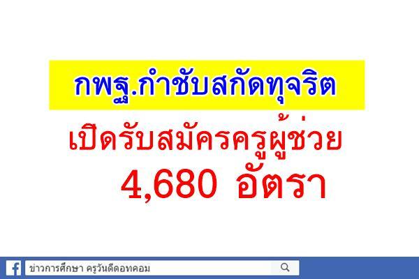 กพฐ.กำชับสกัดทุจริต เปิดรับสมัครครูผู้ช่วย 4,680 อัตรา