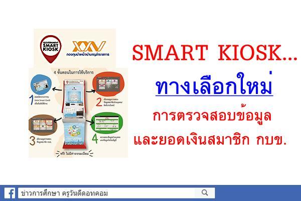 กบข. แนะนำช่องทางใหม่ในการตรวจสอบยอดเงินของสมาชิกผ่านตู้ Smart Kiosk